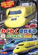 Exciting Vehicle DVD (Tomica Plarail and Together Book Supplement)