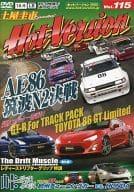 hot 版本 DVD vol.AE 86 筑波 N 2 決戰 115