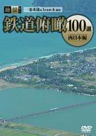 Superb View! Japan's Top 100 Views of Railways - Main Part of Western Japan -