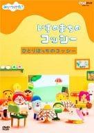 NHK DVD : Minnitata! Ishinomaki no Koshishi Hitori ni Kodoku Koshishi