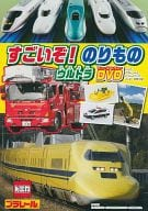 Amazing! Vehicle Ultra DVD (Tomica Plarail and Together Book vol.2 Supplement)