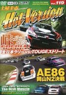 hot 版本 DVD vol.AE 86 岡山 N 2 決戰 119