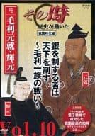 那個時候歷史動的戰國時代篇 Vol.10