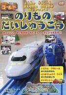 朋友☆黃金車專用DVD(朋友☆黃金vol.8 Furoku)