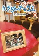 Hanatare Nax 4 2006