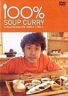 Hiroshi Oizumi / 100% soup curry