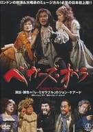 """Toho Musical """"Beggars Opera"""" released in Nissay Theatre in 2006"""