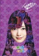 Where is Nogizaka? Where is 『, a Mai Shiraishi? 』