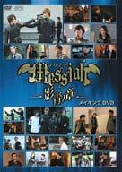 Mesaiah Kageao no Chapter-Making DVD