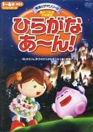 Hiragana A-N! Hiragana from 「 A-N 」 to 「 A-N 」 are included in this one volume!