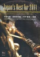 Japan's Best for 2011 box set