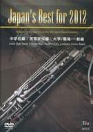 Japan's Best for 2012 box set