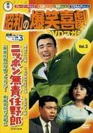 東邊財寶昭和的大笑喜劇 DVD 雜誌 Vol.3個日本沒有責任原野郎