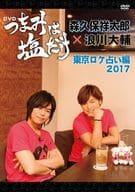 """Only the knob is salt"" Shotaro Morikubo × Daisuke Namikawa DVD ""Tokyo location fortune telling 2017"""