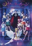 Musical Sailor Moon -Le Mouvement Final-