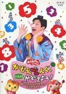 NHK O-Mama ni Tarete Tengu Tarete Totte Tengu Tarete Totte Totte! ~ Tabi ni Muzoku Kuru Tengu ~ (Regular Version)