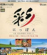IRODORI Nippon 4K HDR Kiko Vol. 1 Biei no Oka / Hatsuka Aomori Nebuta Festival Churajima / Okinawa [4K ULTRA HD]