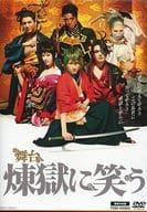 Butai 「 Purgatory ni Warai 」 [Limited Reservation Edition]