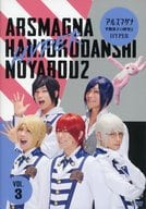 Ars Magna ~ Ambition of a half-skilled boy 2 HYPER ~ VOL. 3