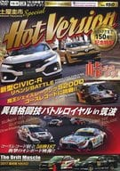 土屋圭市Special Hot Version Vol.150異種格鬥技皇家in築波