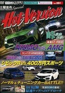 土屋圭市 Special Hot Version Vol.151 sibik R VS. 400 萬日圓運動