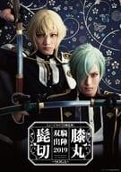 Musical 『 Touken Ranbu : The Battle of 』 between Higekiri and Hizamaru, 2019