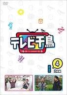 千鳥/電視千鳥vol.(4)