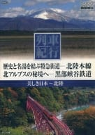 Travel by Japanese Train : The Limited Express Highway that Connects the History of Beautiful Japan (Hokuriku) with Famous Hot Springs - Hokuriku Honsen / Northern Alps - Kurobe Gorge Railway