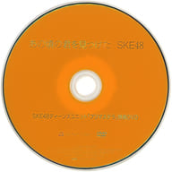 I found you back then. SKE48 SKE48 Teens Unit 「 Plymouth Terra 」 Special DVD
