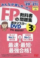 ' 20 -' 21 Edition I wanted everyone! FP's textbook and problem collection DVD level 3