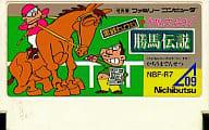 (without box&manual) I love Hiroshi Kurogane's predictions! The legend of Katsuma.
