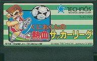 (no box or manual) FC Kuniho-kun's hot blood Association football league
