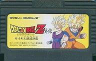 (no box or manual) Dragon Ball Z Gaidai Saiyan extinction plan