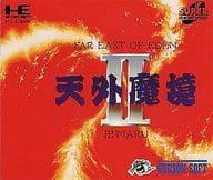 Far East of EdenII 卍 MARU