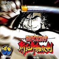 Samurai Spirits Kakuro Muso sword (CD-ROM)