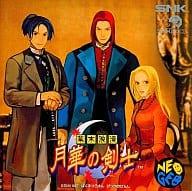Tsukinomi Swordsman (CD-ROM)