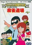 Mika Katayama's Mah-jong Dojo