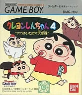 Crayon Shin-chan 4 Our mischief very much