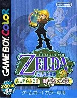 The Legend of Zelda (video game) The Secret of Fushigi - The Chronicles of Time and Space -