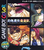Saiyuki : The 4 Gods of the Desert