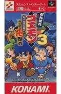 Gambare Goemon 3 : Shishi Rokube no Karakuri Manjikata