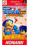 Then, Ebisu Maru Karakuri The mystery of Goemon which the maze disappeared