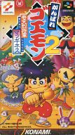 Good luck Goemon 2 strange general Shogun Maggines (state: box (including inner box) · manual state difficulty)