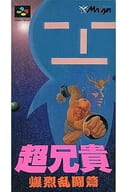 Cho Aniki : Bakurobatō Hen (Condition : 8 cm CD Missing, Box (Including Inner Box) Condition Trouble)