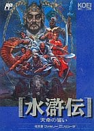 (There is a box theory) Suikoden (Water Margin) : Oath of Heaven
