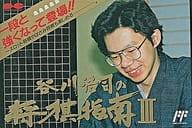 (with box&manual) Koji Tanigawa's Shogi Shinan III