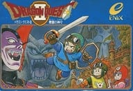 Dragon Quest (video game) II
