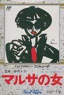 (with box&manual) Marusa-no Onna