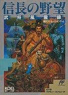 (with box&manual) Nobunaga's Ambition Busho Fuunroku