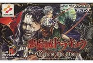 Castlevania (1986 video game) -Circle of the Moon-